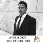 עורך דין מיכאל בן שטרית
