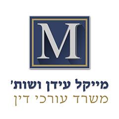 עורך דין מייקל עידן